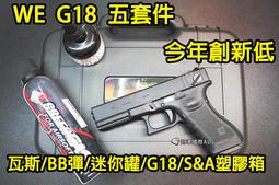 【翔準軍品AOG】 WE G18 五套件 迷你無油瓦斯+ S&A塑膠箱+迷你罐+0.25BB彈 +瓦斯槍 生日禮物 紅包