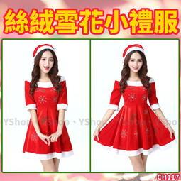 含稅附發票 CH117 金絲絨 雪花小禮服 聖誕女裝 聖誕裙 聖誕裝 聖誕禮服 聖誕服 聖誕帽 聖誕洋裝 聖誕老公公裝