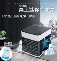 2020新款冷風機 可擕式空調扇 USB迷你冷風機 小風扇家用 usb小空調 水冷扇 迷你冷氣