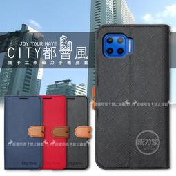 威力家 CITY都會風 Motorola Moto g 5G plus 插卡立架磁力手機皮套 有吊飾孔 保護套 側掀