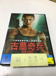 古墓奇兵 二手正版DVD 喵(9-11)