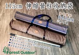 加大加寬【愛上露營】Forest Outdoor 115cm伸縮營柱收納袋 營柱背袋 鋁柱收納袋營柱專用袋 營柱袋 適用