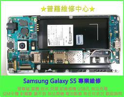 ★普羅維修中心★Samsung S5 全新原廠 換觸控玻璃 螢幕裂痕 觸控 顯示 正常 喇叭 聽筒 專業維修i9600