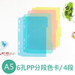 《樂樂鳥》珠友 BC-80028 A5/25K 6孔萬用手冊PP分段色卡(4段)/分隔頁板/半透明│定價:30元