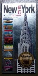 紐約 旅遊書