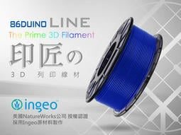 印匠 糸 靛色 - PLA 3D 列印線材 ( 線材長度70 公尺)