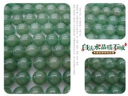 白法水晶礦石城 天然-東菱玉(石) 12mm 透度高 串珠/條珠 首飾材料