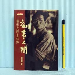 [ 雅集 ]  刻畫人間 藝術大師朱銘傳  楊孟瑜/著  天下文化出版  1998年第一版第四印  T47