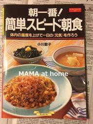B18/USED<簡単スピード朝食/簡單快速早餐料理>日文書