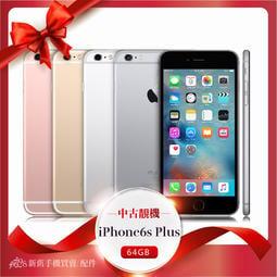 /手機福利社/iPhone6S Plus四色64G[嚴選二手機] 特賣優惠