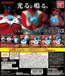 【歐賣小舖】現貨 BANDAI 轉蛋 超人力霸王 奧特曼 彩色計時器 3 大全4種(5顆蛋 外殼+藍光款有2顆)