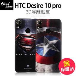 【A04X1】3D浮雕貼皮軟殼 HTC Desire 10 pro D10i 5.5吋 手機殼 保護殼 背蓋 防滑