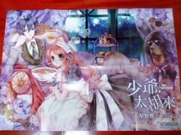 夢夢少女月刊贈品-少爺太胡來 小說封面海報 星野櫻 三月兔