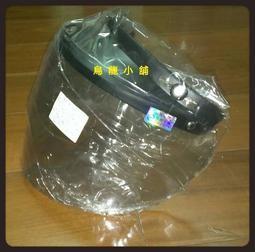 [烏龍小舖]耐磨抗uv安全帽護目鏡-長鏡片 特價80元