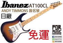 【搖滾玩家樂器】全新 免運 日廠 Ibanez AT100CL SB ANDY TIMMONS 電吉他 AT100