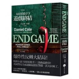【新月書坊】遊戲終結:布娃娃殺手3(全新任選三本免運費)20