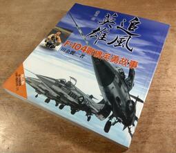 增訂版二版:追風英雄F-104戰機英勇故事│田金麗│新高地2版│9578724101│七成新