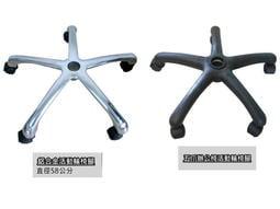 辦公椅 電腦椅 氣壓棒專用型椅腳(含輪子) 另有鋁合金腳 耐用度高 台灣製造 椅腳 辦公椅腳 電腦椅腳