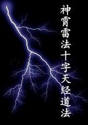 《神宵十字天經秘傳道法、水法(含神霄采雷煉形法)、洞玄玉樞雷霆大法》電子檔