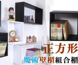 正方格櫃/正方形 壁架 壁櫃 層架 層板 壁板 置物櫃 書櫃【B34正方格】