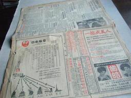 早期報紙@早期廣告-日本航空國際牌電冰箱.拳王克萊@台灣新聞報55年@群星書坊 BB-5