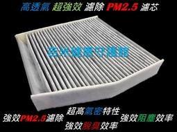 INFINITI Q30 2015年後出廠 超越 原廠 正廠 活性碳 活性碳冷氣濾網 空氣濾網 空調濾網 粉塵濾網