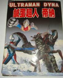 鹹蛋超人 光的勇者-帝納 沈睡中醒來的巨人狄格 宇宙秩序的守護者-高斯 全彩