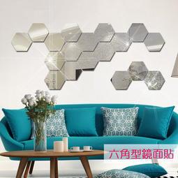 六角形立體鏡面貼【6片/套】鏡面貼紙 壁貼 3D立體牆貼 創意黏貼、多種變化 居家裝飾美化【Z021】博萊品