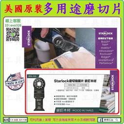 Starlock崁釘木材【來店優-工具道樂】美國 硬派 多用途磨切片 磨切機 魔切機 GOP GMF IBSL300-1