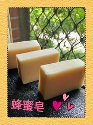 蜂蜜皂  手工皂/手工香皂/手工肥皂 【郵寄免運】