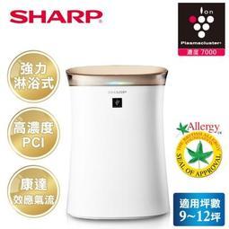 SHARP 夏普 12坪自動除菌離子空氣清淨機FU-G50T-W(公司貨 新品