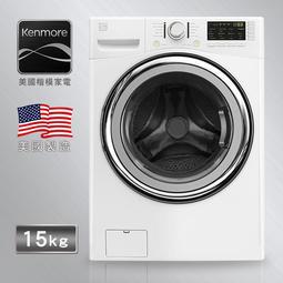 【送商品卡9000再議價~可貨到付款,或刷卡,請提問】Kenmore楷模滾筒式洗衣機 15公斤 41302 美國原裝