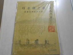 【森林二手書】10812 2*ME3 全新書《母親湖之歌 滇池治理保護專輯》