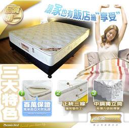 【班尼斯國際名床】~『3.5尺單人加大滿天星三線my馬來西亞天然乳膠獨立筒彈簧床』(訂做款無退換貨)