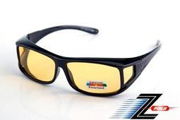 【視鼎Z-POLS夜用黃偏光包覆款】可包覆近視眼鏡於內!頂級Polarized寶麗來黃偏光抗UV400夜用眼鏡!