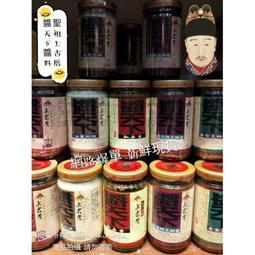 ㊎金津樂道㊎金門特產 聖祖食品上古厝醬天下醬料 麻辣醬豆瓣醬豆腐乳