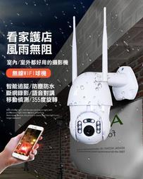 全彩追蹤!戶外防水360度1080P監視器B7 C6S【旋轉雲台.4格預覽】V380Pro手機APP影音無線WIFI