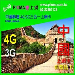 【樂上網】中國上網卡中國聯通SIM網卡 120天1/2/3GB出差旅遊大陸上網可續費 上海廣州珠海深圳非中國移動非吃到飽