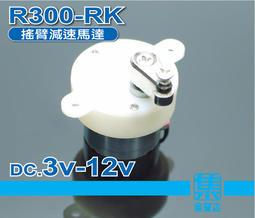 R300-RK 減速電機 DC.3v-12v 慢速馬達 【搖臂型】轉盤馬達 可正反轉馬達 微靜音馬達