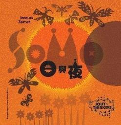 【陽光桌遊】★原價400★(特價) Sonne und Mond 日與夜 中文版 桌上遊戲 Board Game