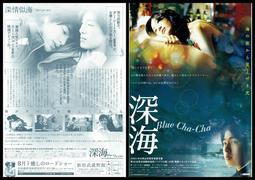 亞洲電影-[深海]蘇慧倫.陸奕靜.戴立忍.李威-日本電影小海報