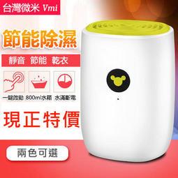 台灣微米Vmi 超靜音 除濕機 吸濕器 干衣機 800ML大水箱 衣柜 鞋柜 客廳