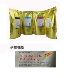 KONICA MINOLTA bizhub C352/C300/C210/C250/TN312/TN210影印機填充碳粉