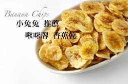 啾咪牌香蕉乾 JOVY's banana chips