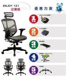 台中豪優(萬元以下銷售冠軍)ENJOY 121 企業版(新增腰靠)高背全網椅 含組含運 特價$6800