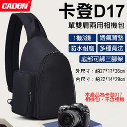 全新現貨@卡登D17單雙肩兩用相機包 CADEN 單眼相機包 男女戶外防潑水便攜攝影包 多功能相機包 相機配件