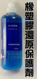 愛淨小舖- Q-GLYM 橡塑膠還原保護劑 頂級皮革保養乳液 撥離超撥水護膜 玻璃油膜清潔乳劑