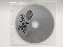 D0040 宇宙人【001.5名偵探敗給心上人】二手宣傳片(裸片)