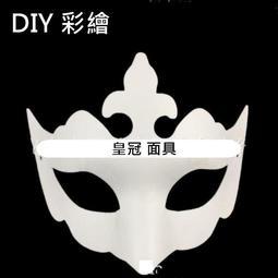 紙面具 新皇冠(附鬆緊帶) 皇冠 女王 畫臉 白面具 空白面具 DIY面具 白色面具【T11000106】塔克玩具
