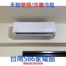 約6-7坪含安裝~冷專《586家電館》HERAN禾聯冷氣變頻【HI-N36 /HO-N36】一級省電冷氣